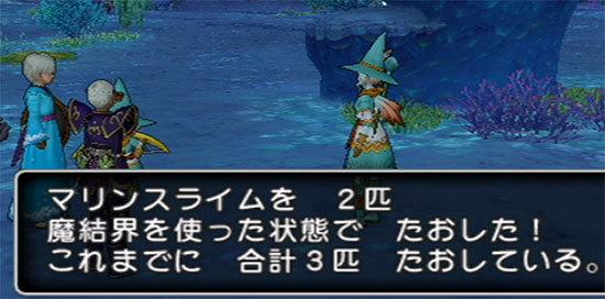 ドラゴンクエストX、プレイ中206-4.jpg