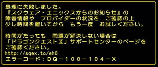 ドラゴンクエストX、プレイ中206-6.jpg