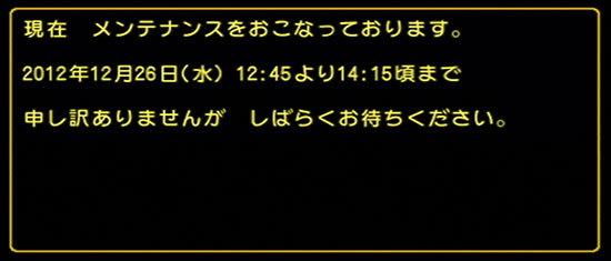 ドラゴンクエストX、プレイ中206-8.jpg