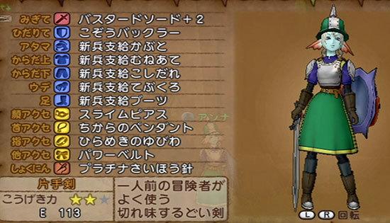 ドラゴンクエストX、プレイ中208-2.jpg