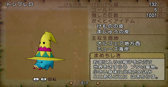 ドラゴンクエストX、プレイ中21-1.jpg