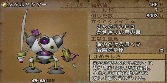 ドラゴンクエストX、プレイ中212-2.jpg
