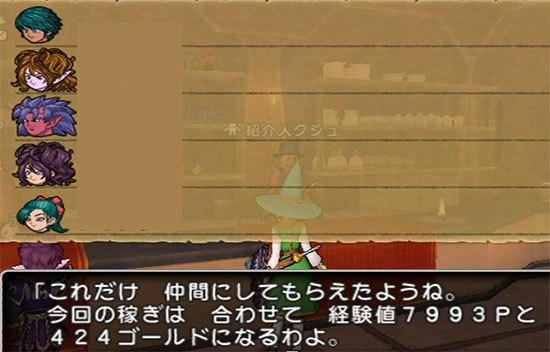 ドラゴンクエストX、プレイ中213-2.jpg
