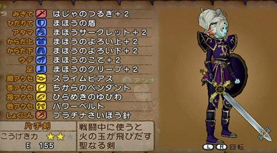 ドラゴンクエストX、プレイ中214-2.jpg