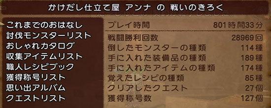 ドラゴンクエストX、プレイ中218-2.jpg