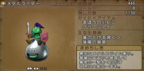 ドラゴンクエストX、プレイ中219-2.jpg