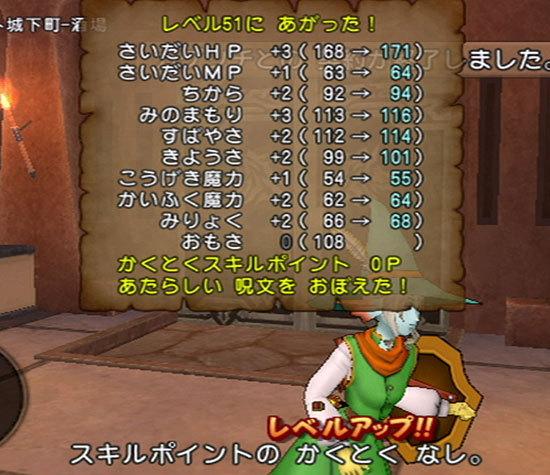 ドラゴンクエストX、プレイ中220-1.jpg