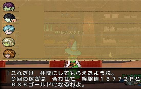 ドラゴンクエストX、プレイ中220-2.jpg