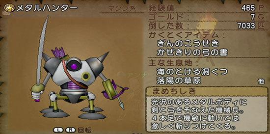 ドラゴンクエストX、プレイ中221-2.jpg