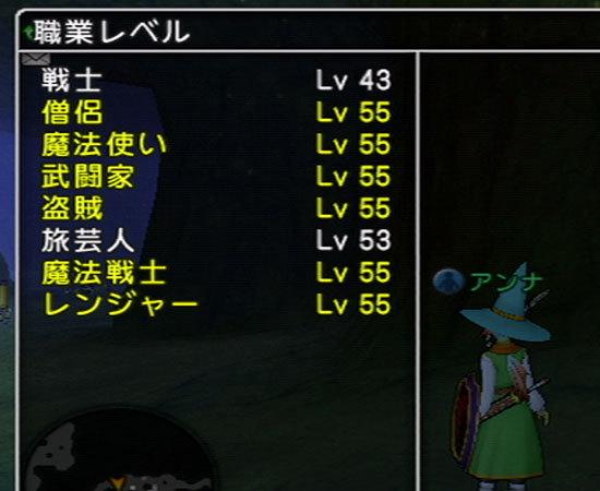 ドラゴンクエストX、プレイ中226-3.jpg