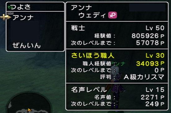ドラゴンクエストX、プレイ中231-2.jpg