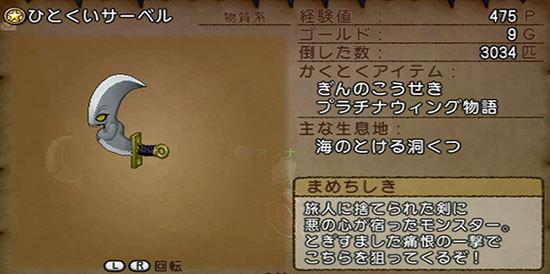 ドラゴンクエストX、プレイ中233-2.jpg