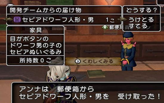 ドラゴンクエストX、プレイ中234-2.jpg