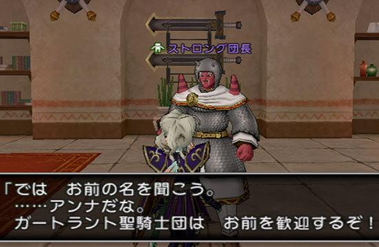 ドラゴンクエストX、プレイ中237-1.jpg