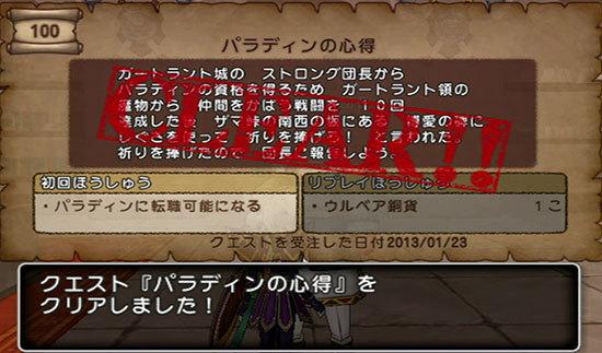 ドラゴンクエストX、プレイ中237-5.jpg