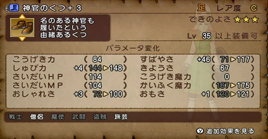 ドラゴンクエストX、プレイ中24-1.jpg