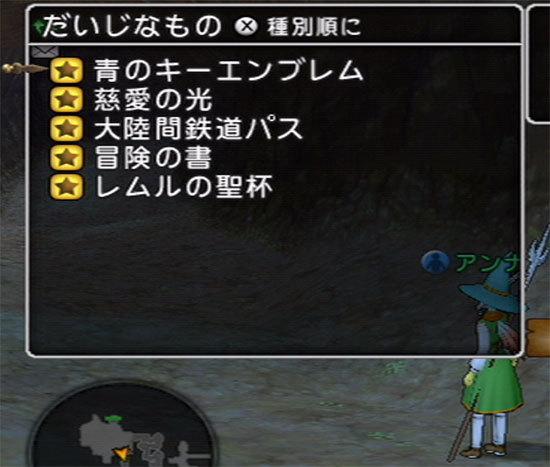ドラゴンクエストX、プレイ中241-3.jpg