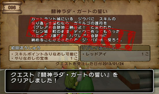 ドラゴンクエストX、プレイ中241-7.jpg