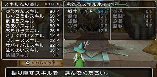 ドラゴンクエストX、プレイ中241-8.jpg