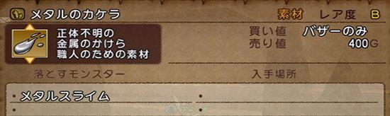 ドラゴンクエストX、プレイ中243-1.jpg