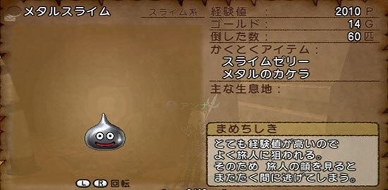 ドラゴンクエストX、プレイ中243-2.jpg