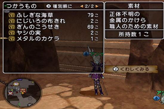 ドラゴンクエストX、プレイ中243-3.jpg