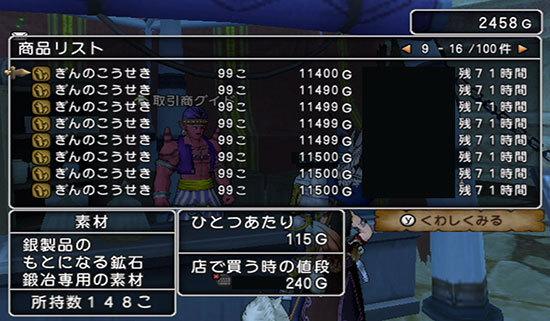 ドラゴンクエストX、プレイ中249-2.jpg