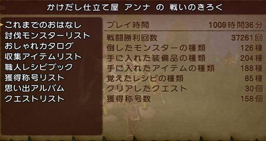 ドラゴンクエストX、プレイ中251-2.jpg