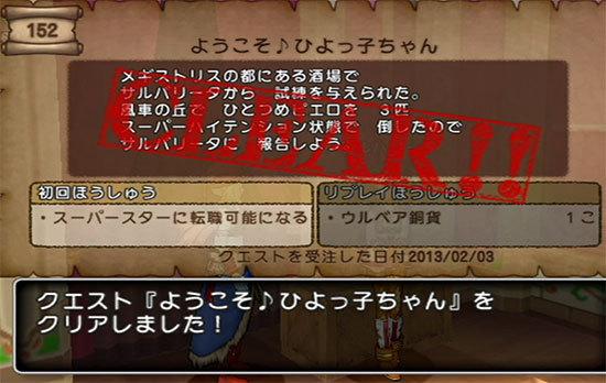 ドラゴンクエストX、プレイ中252-7.jpg