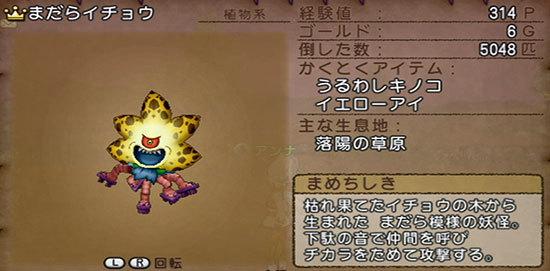 ドラゴンクエストX、プレイ中253-2.jpg