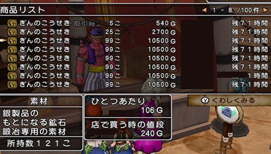 ドラゴンクエストX、プレイ中259-2.jpg