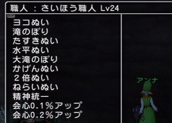 ドラゴンクエストX、プレイ中26-1.jpg