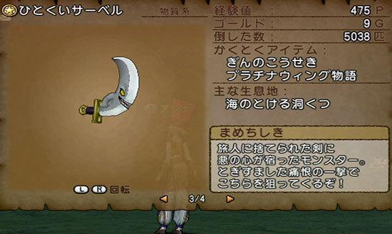 ドラゴンクエストX、プレイ中264-2.jpg
