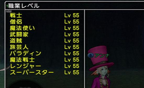 ドラゴンクエストX、プレイ中265-2.jpg