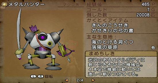 ドラゴンクエストX、プレイ中266-2.jpg