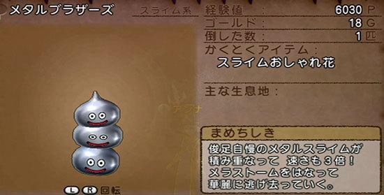 ドラゴンクエストX、プレイ中268-1.jpg
