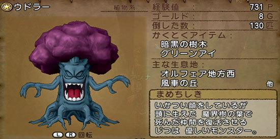 ドラゴンクエストX、プレイ中269-2.jpg