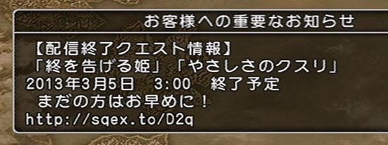 ドラゴンクエストX、プレイ中272-2.jpg