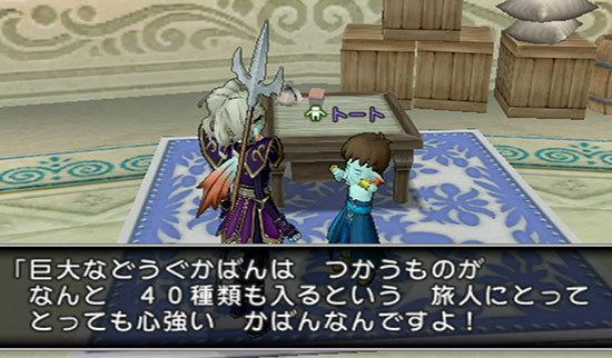 ドラゴンクエストX、プレイ中277-1.jpg