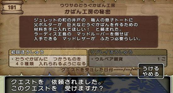 ドラゴンクエストX、プレイ中277-2.jpg