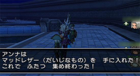 ドラゴンクエストX、プレイ中277-7.jpg