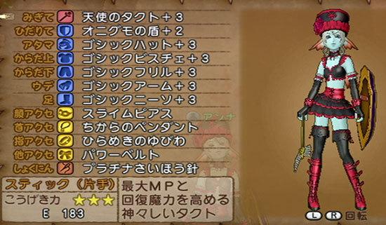 ドラゴンクエストX、プレイ中279-2.jpg