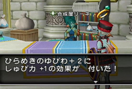 ドラゴンクエストX、プレイ中280-3.jpg