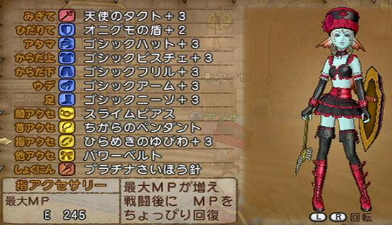 ドラゴンクエストX、プレイ中280-4.jpg