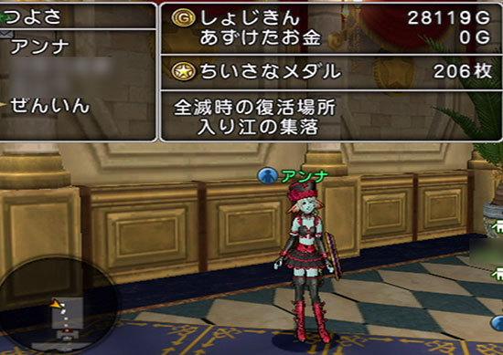 ドラゴンクエストX、プレイ中280-5.jpg