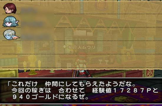 ドラゴンクエストX、プレイ中282-2.jpg