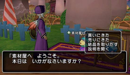 ドラゴンクエストX、プレイ中284-5.jpg