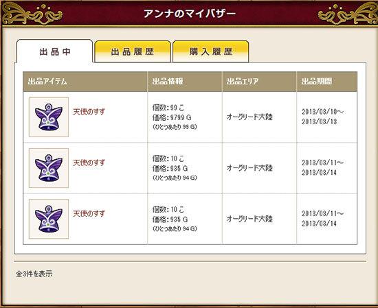 ドラゴンクエストX、プレイ中285-1.jpg