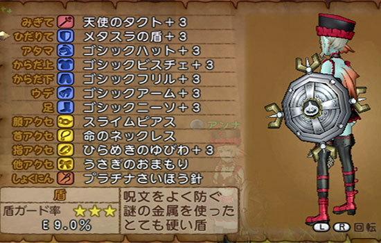 ドラゴンクエストX、プレイ中293-2.jpg