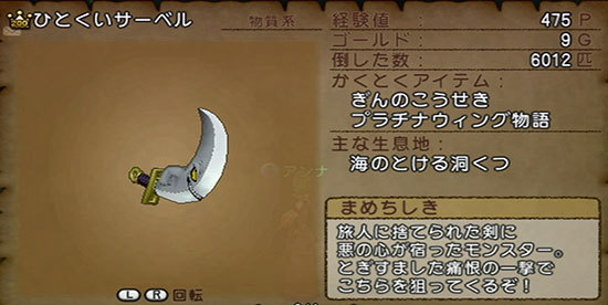 ドラゴンクエストX、プレイ中294-2.jpg
